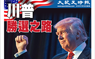 """《大纪元时报》特刊——""""川普胜选之路"""""""