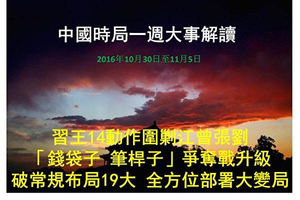 习王14动作围剿4常委 破格布局19大 大变局征兆现