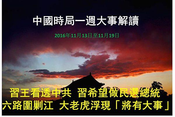 """习意在民选总统 6路围剿锁定大老虎 """"年底有大事"""""""
