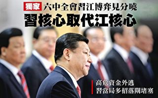 上週四在北京閉幕的中共六中全會,會議公報首次以「核心」來形容習近平,意味著「習核心」正式取代「江核心」。(大紀元)