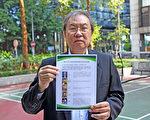 退休政治學講座教授:盼在香港欣賞神韻