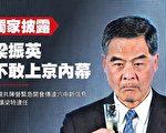 《大纪元时报》独家获悉,习近平当局对江派香港代理人梁振英态度明确,绝对不会让其连任特首。图为《大纪元时报》合成图。(网络截图)