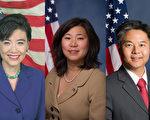 美國眾議院三位華裔國會議員在11月8日的國會選舉中全部贏得連任。自左至右:趙美心、孟昭文和劉雲平。(大紀元合成圖)