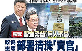 多方消息,中共政协主席俞正声正与习近平联手,清洗香港全国政协委员。(大纪元合成图)