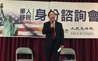 叶宁律师讲解川普入主白宫后移民政策可能发生什么变化。 (林丹/大纪元)