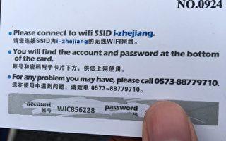 中共召开的互联网大会,不能自已登录海外网站,只有通过主办方提供的WI-FI账号密码可任意登录。(音叶兵/美国之)