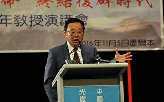 2016年11月5日,辛灝年教授於墨爾本舉行了名為「完成孫文革命,終結復辟時代」的演講。(胡宥華/大紀元)