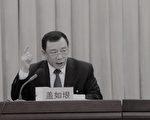 前,黑龙江省人大常委会前副主任、大庆前市委书记盖如垠。(大纪元资料室)