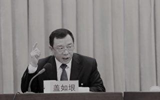 黑龙江人大副主任盖如垠遭起诉 被陆媒大起底