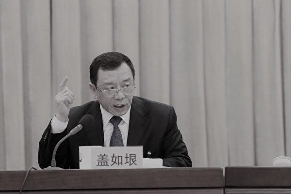 前,黑龍江省人大常委會前副主任、大慶前市委書記蓋如垠。(大紀元資料室)