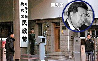 中共前副总理回良玉遭习王三路围剿 处境不妙