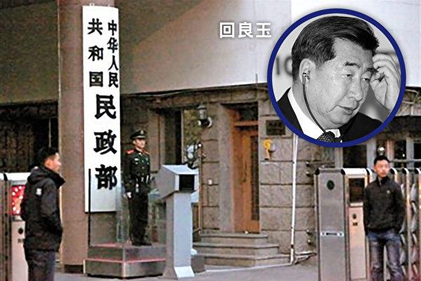 前副總理回良玉被習王三路圍剿 傳為江澤民親家