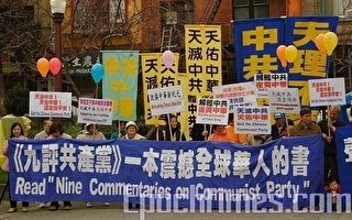 《九评共产党》自2004年11月发表以来,开启了中国民众心灵觉醒之路。(大纪元)