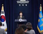 韓國總統朴槿惠於4日上午對韓國國民發表講話,除了針對閨蜜崔順實幹政風波再次致歉外,稱必要時願接受檢方甚至特檢的調查。(韓國青瓦台提供)