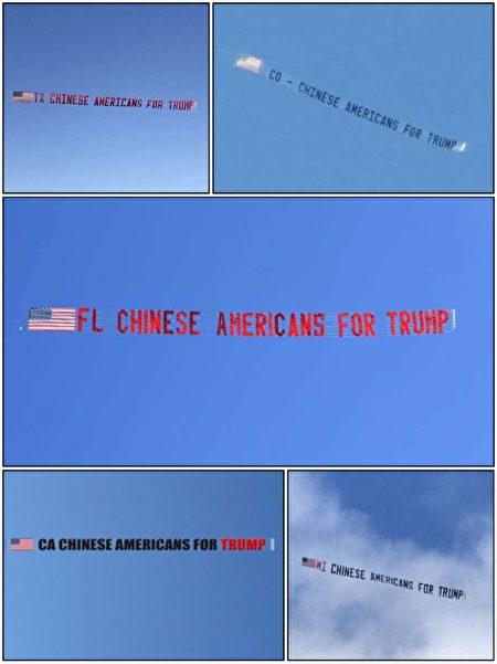 多州天空中的华裔支持川普的横幅。(网络图)