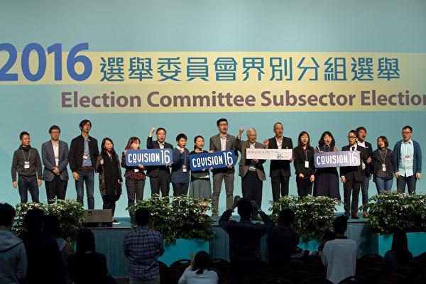 """工程界:""""进步工程""""20人名单中,有15人当选,令泛民在工程界的席位由2席大增至15席,占了一半席位。(李逸/大纪元)"""