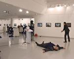 周一晚射杀俄罗斯驻土耳其大使安德鲁•卡罗夫的年轻土国特种部队警察,自7月15日土耳其发生流产政变以来,曾八次保护过总统埃尔多安。(AFP)