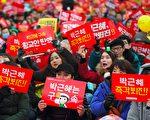 韓國總統朴槿惠涉「親信門」干政案,引發各界強烈不滿。圖為韓國民眾近日集會要求朴槿惠下台。( AFP PHOTO / JUNG Yeon-Je)