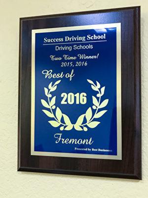 成功驾校荣获2015、2016年度湾区(Fremont)最佳驾校。(成功驾校提供)