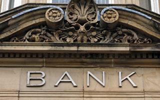 幾乎每個家庭和個人都會和銀行打交道,在銀行進行存款、儲蓄、投資等交易。(Fotolia)