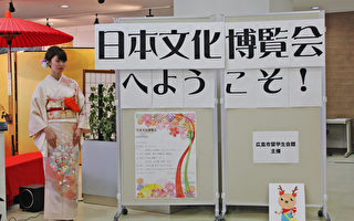 日本廣島市留學生會館於12月17日為留學生主辦「日本文化博覽會」。(曉玥/大紀元)