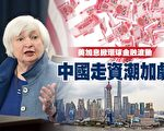 美国联储局时隔一年加息0.25厘,并预告明年加息3次,步伐较市场预期快,引发全球金融市场波动。(大纪元)
