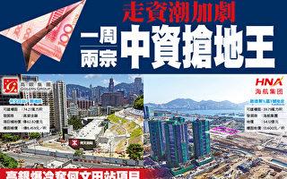 香港走资潮加剧 一周两宗中资抢地王