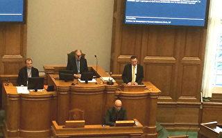 丹麦议会首次就中共活摘罪行举行答辩会