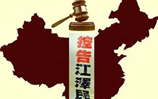 律师为法轮功辩护指控江泽民 江西司法厅惧怕