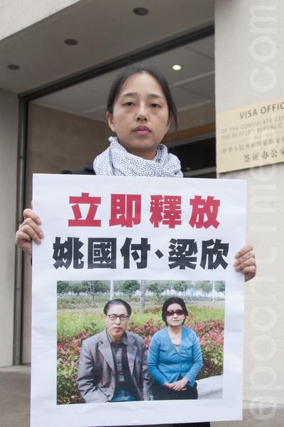 舊金山灣區居民姚遠鷹在中領館前要求中共當局立即釋放她的父母。(周鳳臨/大紀元)