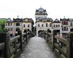 广东开平碉楼与村落。(shutterstock)