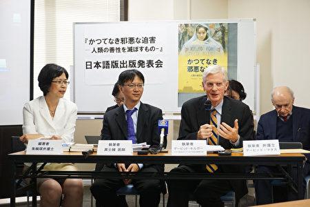 《前所未有的邪惡迫害》日文版正式出版,12月2日在東京舉行了新書發布會,四名主要作者,包括獲諾貝爾和平獎提名的世界著名人權律師大衛・麥塔斯、前加拿大前國會議員、人權律師大衛・喬高,與台灣律師朱婉琪、台灣醫師黃士維,專程飛來日本出席了發布會。(盧勇/大紀元)