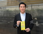 香港男歌手、演员周子扬。(宋祥龙/大纪元)