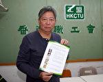 前立法会议员、支联会秘书长李卓人。(李逸/大纪元)