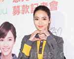 艺人侯佩岑12月6日在台北出席公益活动担任公益大使。(陈柏州/大纪元)