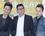 公视人生剧展《钱不是我的》12月7日在台北举行媒体茶叙记者会。左起:演员杨子仪、马力欧、绿茶。(黄宗茂/大纪元)