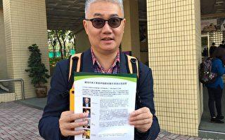 浸大助理教授黃偉國簽名支持神韻來港演出