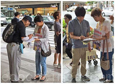People in Kyoto, Japan, sign the petition to support the prosecution of Jiang Zemin. (File Photo)