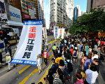 世界人權日前夕,民團公布「刑事舉報江澤民連署活動」的最新人數。圖為香港人民今年7月1日的大遊行。(大紀元)