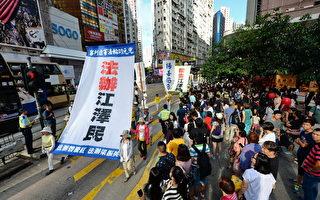 """世界人权日前夕,民团公布""""刑事举报江泽民连署活动""""的最新人数。图为香港人民今年7月1日的大游行。(大纪元)"""