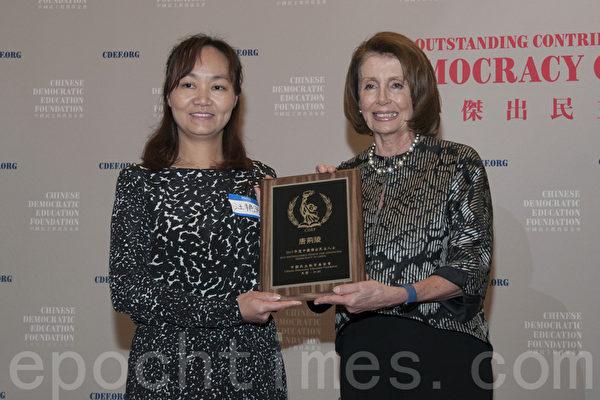 杰出民主人士加州获奖 佩洛西赞中国人权斗士
