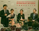 民主二代故事论坛,左起:封从德、耿格、王天安和陈闯创。(曹景哲/大纪元)