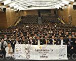 2016香港青年创业家大奖在港举行。(余钢/大纪元)