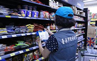 台南市衛生局14日宣布設立「日本核災區食品稽查專區」,市民只要上網,就能看到最新的稽查資訊。圖為衛生局人員稽查狀況。(台南市衛生局提供)