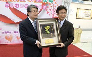 嘉义市副市长侯崇文(左)感谢新光人寿把爱心送到嘉义市,让市民感动。(李撷璎/大纪元)
