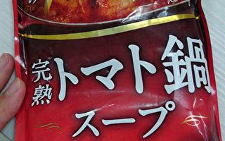 台北市衛生局14日說,家樂福進口日本福島「牡丹峰完熟番茄鍋湯底」申報不實,依法開罰新台幣3萬元至300萬元且不排除移送檢調。圖為產品正面。(衛生局提供)