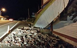 台東近海16日清晨4時5分發生芮氏規模4.5地震,最大震度在台東縣東河3級;從15日晚間到清晨,台東已發生4次地震,在東河地區造成房屋零星災情,幸無人員傷亡。(台東縣消防局提供)