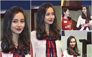 杨颖(Angelababy)15日在香港现身公司挂牌交易的上市活动。(余钢/大纪元合成)