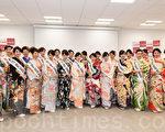 12月22日,日本酒釀造組合中央會在東京發布了入圍角逐2017年日本酒小姐的22名候選人名單。(遊沛然/大紀元)