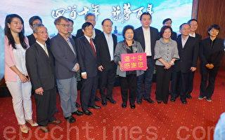 高市长陈菊23日率市府团队感谢十周年市民的支持。(李怡欣/大纪元)